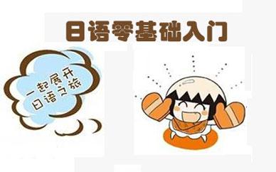 郑州日语零基础学习班_郑州新通日语培训课程-好学教育