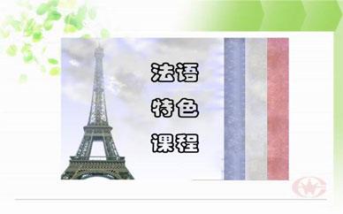 郑州法语初级特色班课程_郑州法语培训_新通法语怎么样-好学教育