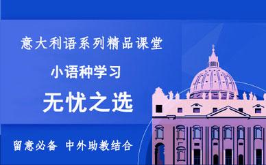 郑州意大利语培训_郑州意大利语学习课程_新通外语-好学教育