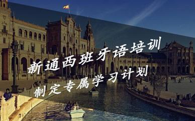 郑州西班牙语精品课程_郑州西班牙语培训班-好学教育