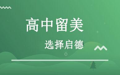 郑州高中留美指导