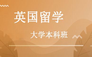 郑州英国留学大学系列