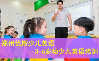 郑州3-6岁幼少儿英语培训班_郑州优斯幼少儿培训机构课程-好学教育