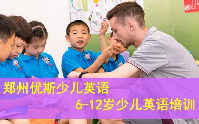 郑州6-12岁少儿英语培训班_郑州优斯少儿英语培训机构-好学教育