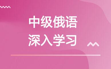 郑州俄语中级精英课程