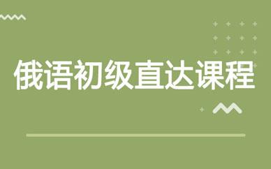 郑州零基础直达俄语初级课程