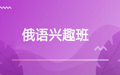 郑州基础俄语兴趣引导班