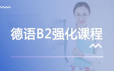 郑州德语B2能力再提升课程