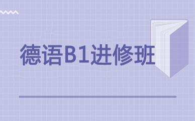 郑州德语中级学习进修课程