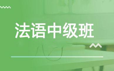 郑州法语B1等级课程