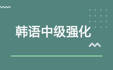 郑州中级韩语强化课程