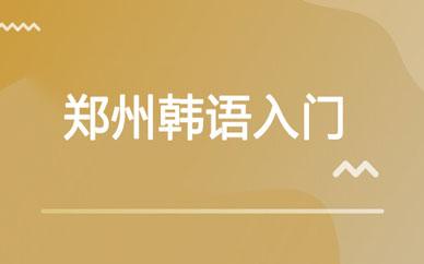 郑州韩语入门培训班