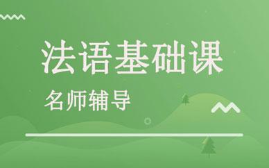 郑州法语基础班