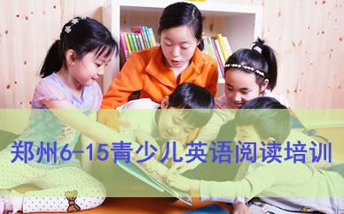 郑州6-15青少儿英语阅读培训