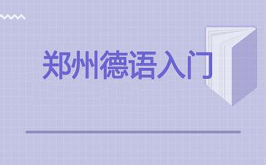 郑州德语入门课程_德语基础培训_德语培训机构-好学教育