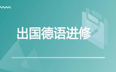 郑州出国德语课程_德语出国培训_德语培训机构-好学教育