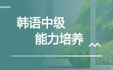 郑州中级韩语培训课程_中级韩语能力课_韩语培训-好学教育