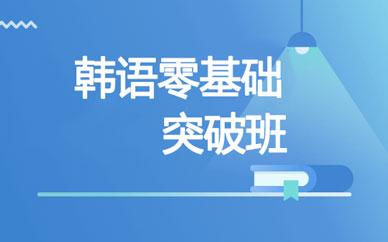 郑州韩语基础培训课程_韩语基础培训班-好学教育