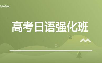 郑州日语高考辅导课程_高考日语学习班-好学教育
