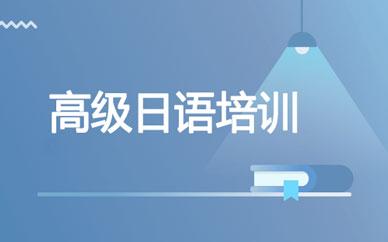 郑州高级日语培训课程_日语高级学习班_高级日语课程-好学教育
