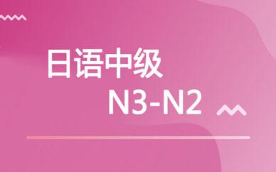 郑州中级日语(N3N2)课程_日语N3-N2中级培训-好学教育