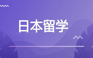 郑州日本一站式留学服务课程
