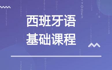 郑州西班牙语培训_西班牙语培训课程-好学教育