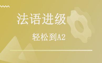 郑州法语A2初级班