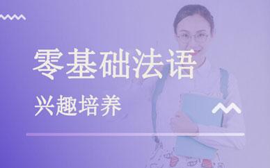郑州法语零基础初级班_郑州法语教育机构哪家好-好学教育