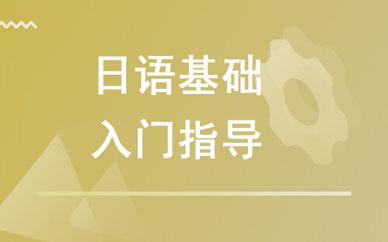郑州日语零基础入门直达初级班