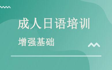 郑州成人日语学习班