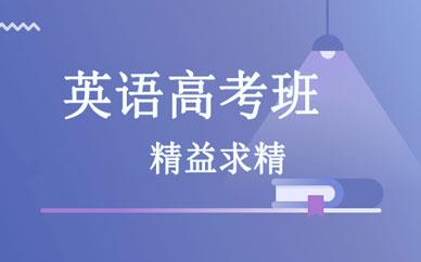 郑州高考定制英语提升课程