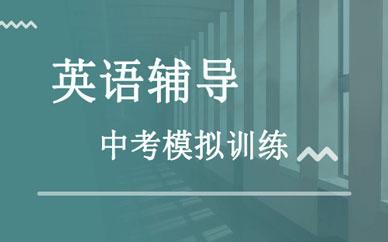 郑州中考重点模拟班