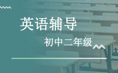 郑州初二英语提升班