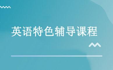 郑州暑期英语特色班