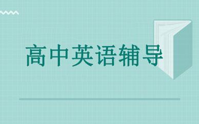 郑州高中英语冲刺班