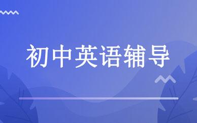 郑州英语初中补习班课程_初中英语补习班怎么样-好学教育