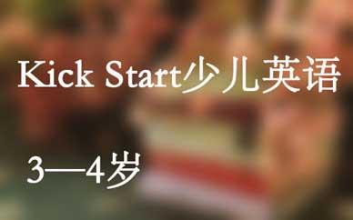 励步Kick Start少儿英语