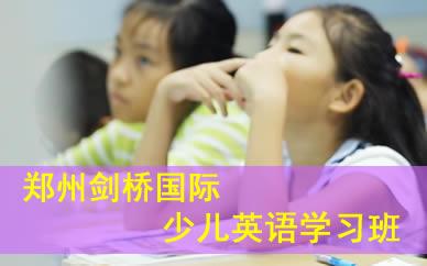 郑州剑桥国际少儿英语班_优加少儿剑桥英语培训-好学教育