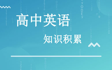 郑州高中升学教育课程_升学教育课教学质量怎么样-好学教育