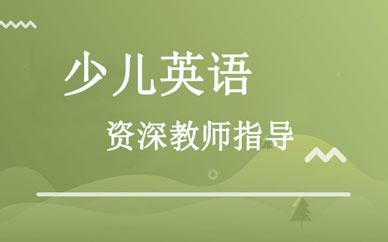 郑州小学基础培养班_升学家教育基础班课程特色-好学教育