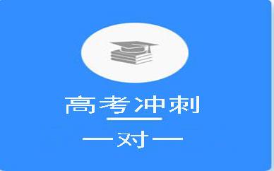 郑州高考冲刺英语班