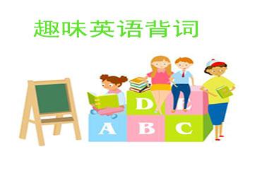 郑州趣味英语背词班