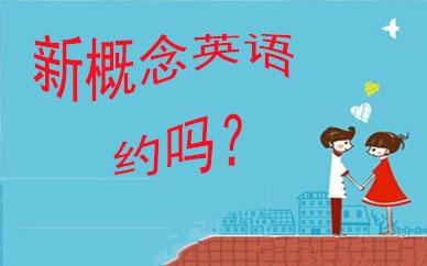 郑州金牌新概念英语