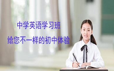 郑州中学英语学习班