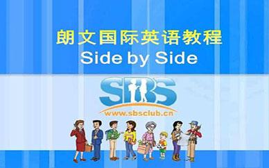郑州朗文国际英语班