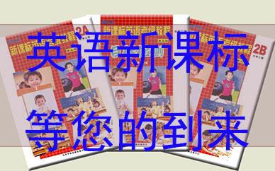 郑州新课标英语班