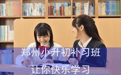 郑州小升初英语补习班