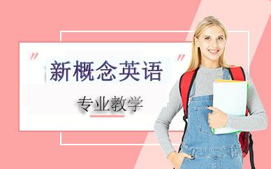 郑州大瑞新概念英语
