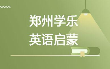 郑州英语启蒙少儿班